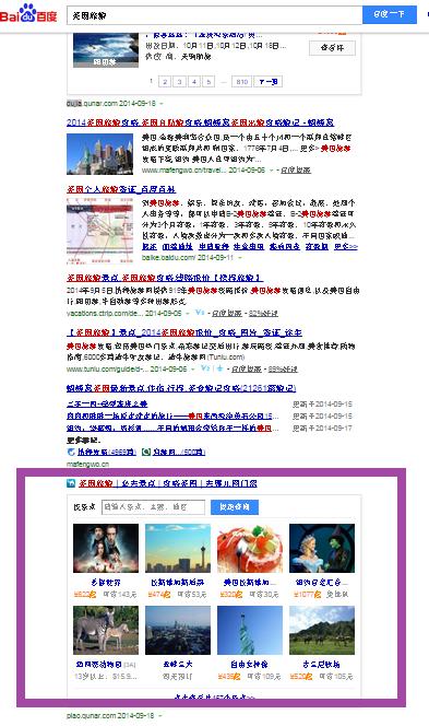 qunar et Baidu2