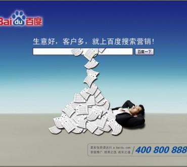 57% des chinois ne font pas confiance aux publicités Baidu