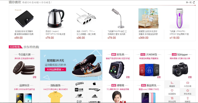 top 10 des sites de shopping pr f r s des chinois marketing chine. Black Bedroom Furniture Sets. Home Design Ideas