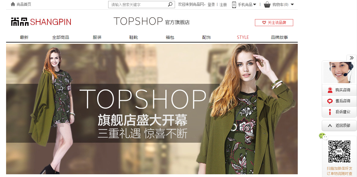 topshop-shangpin