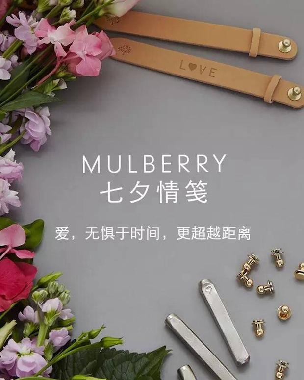 mulberry_qixi
