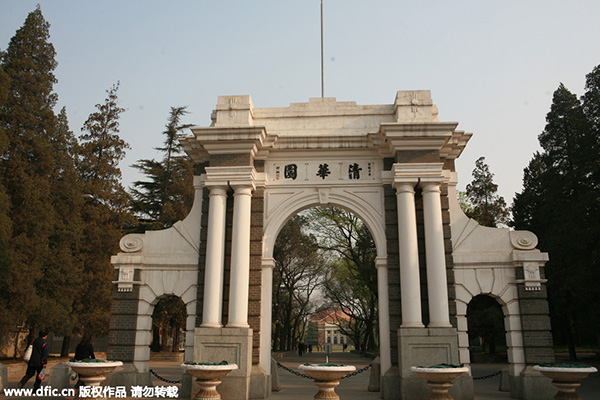 université_tsinghua