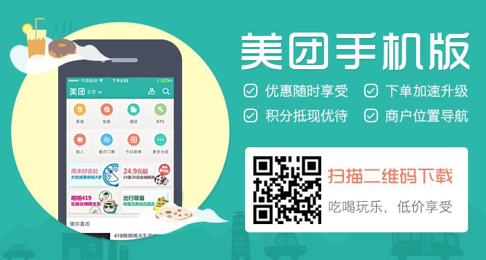 Meituan, le site de «Groupon» qui rapporte des millions