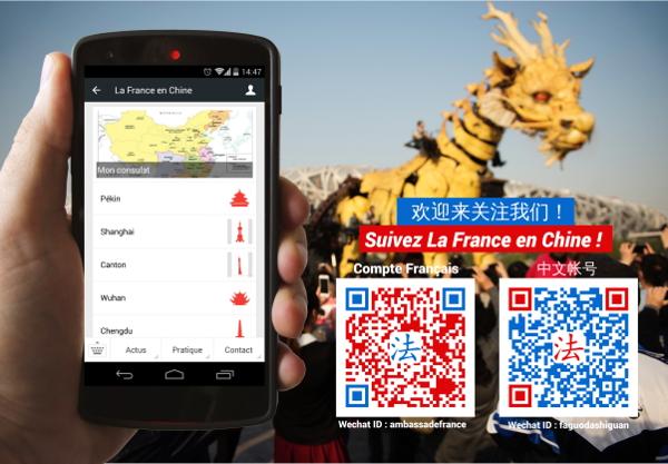 L'Ambassade de France en Chine lance son compte Wechat en français