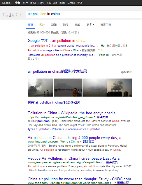 air pollution in china google hk