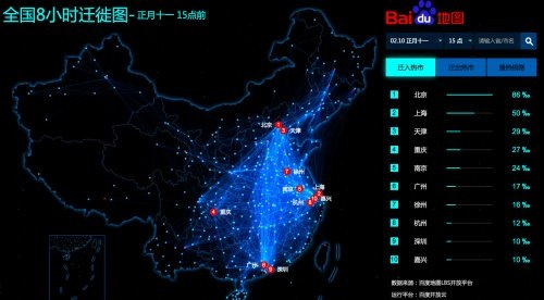 Baidu Map Qianxi