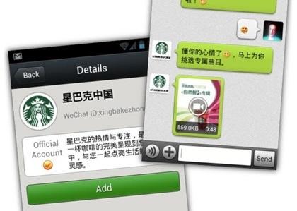 WeChat Strabucks