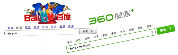 baidu-qihoo-search-720x224