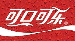 coca traduit en chinois