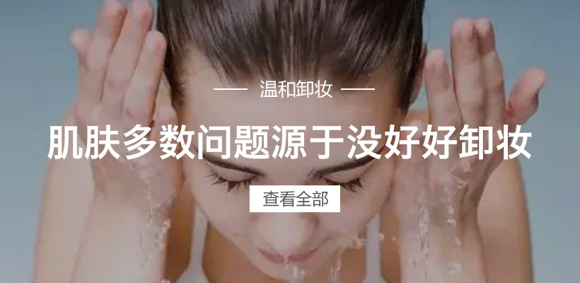 Les 5 plateformes cosmétiques e-Commerce les plus visitées en Chine