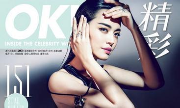 Les 10 plus célèbres influenceurs Fashion en Chine