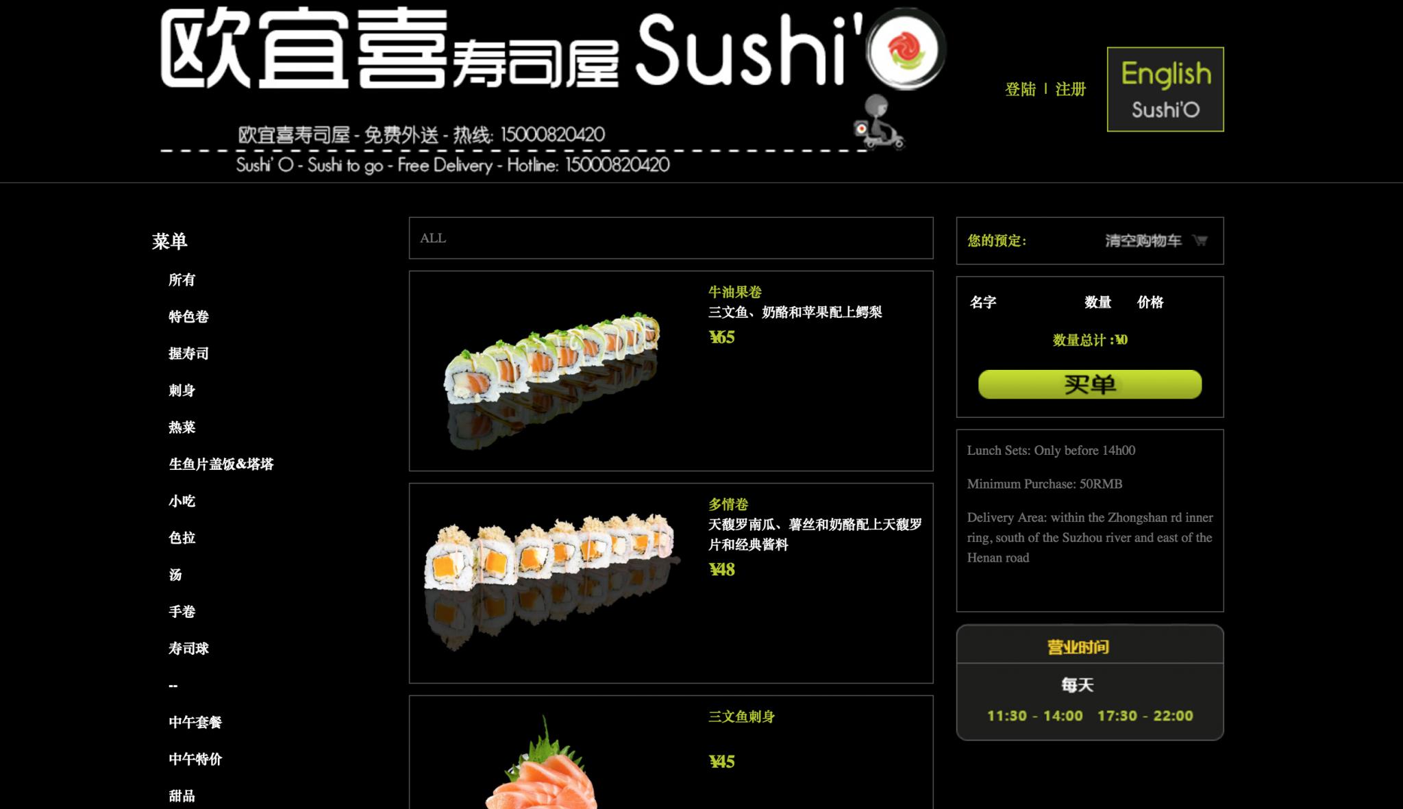 Sushi o