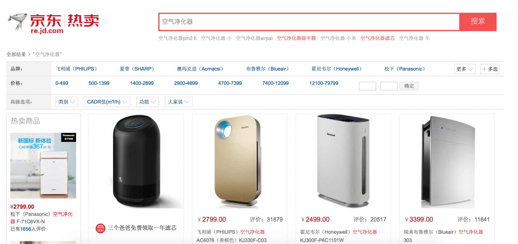 airpurifier jd