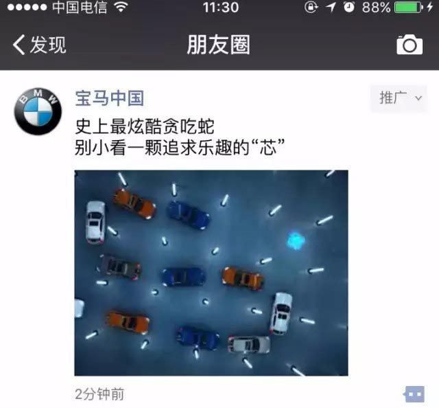 wechat-video-ad1