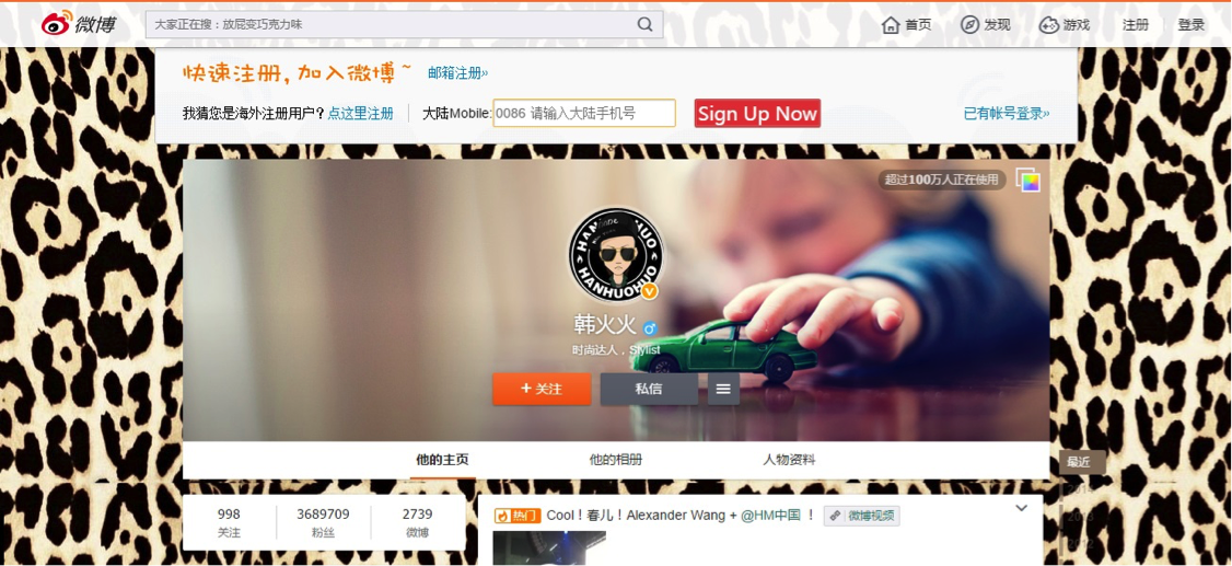Weibo Han Huo Huo