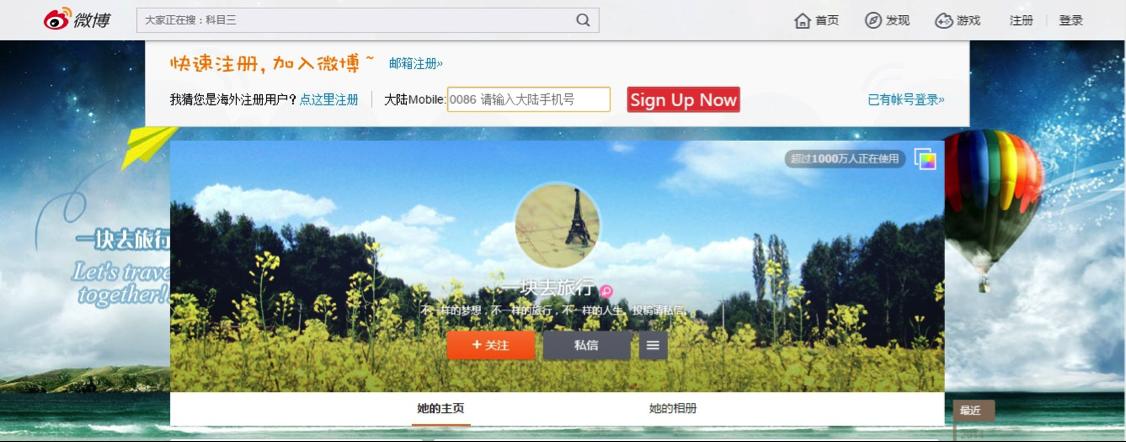 Weibo tourisme
