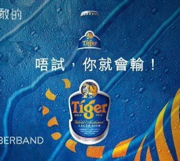 """La marque de bière «Tiger» veut changer la mauvaise image du """"made in China"""" !"""