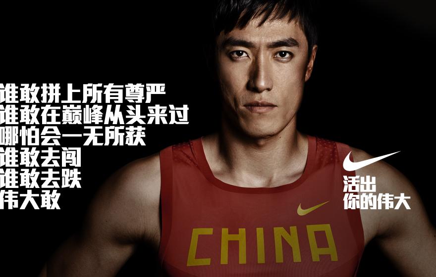 nike-huo-chu-wei-da-find-greatness-031