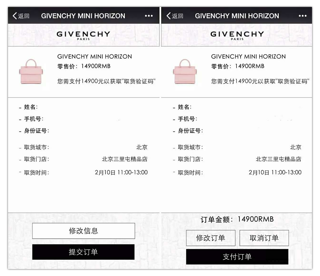 WeChat-Givenchy