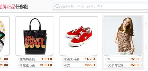 Le E-commerce Bouleverse le Retail en Chine