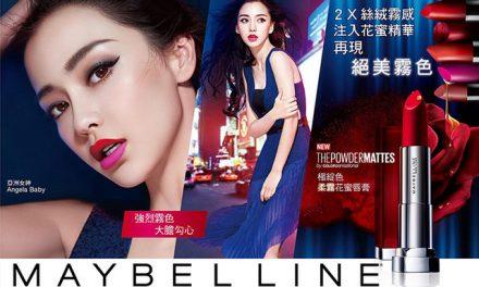 Comment Vendre 10 000 Rouges à Lèvres en 2 Heures en Chine