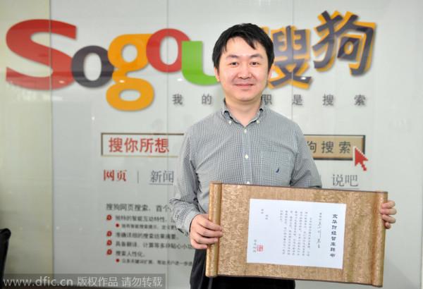 les moteurs de recherche en Chine