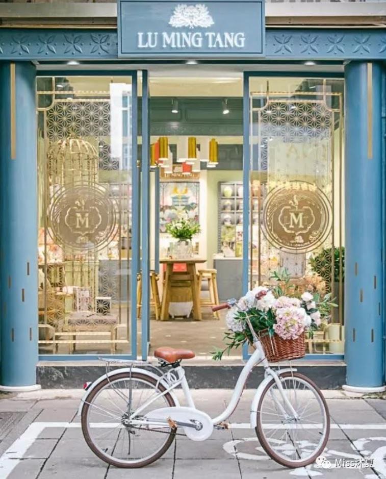 Lu Ming Tang boutique