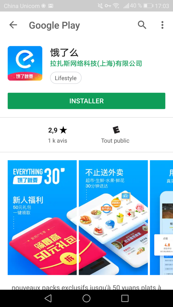Eleme mobile app