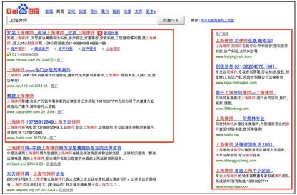 Baidu publicité en Chine