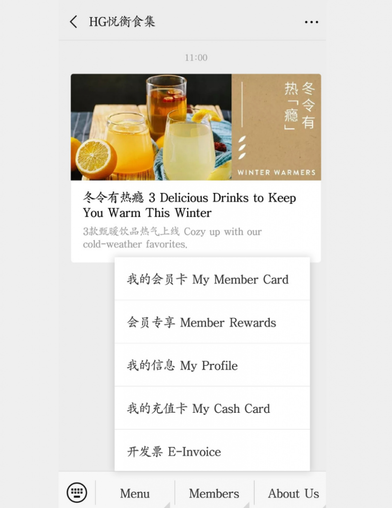 Wechat VIP Members Offer