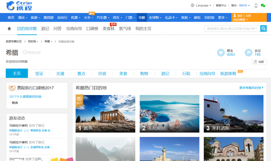 C-trip Greek Tourisme China Digital Marketing