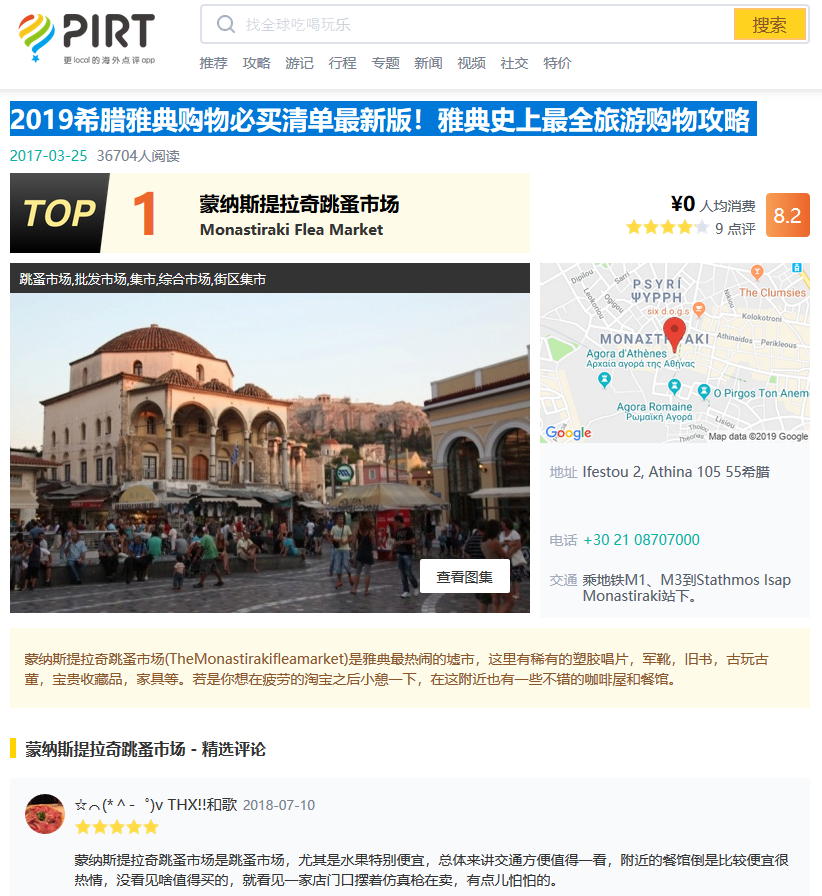 Content Idea Digital Marketing Tourisme Chine