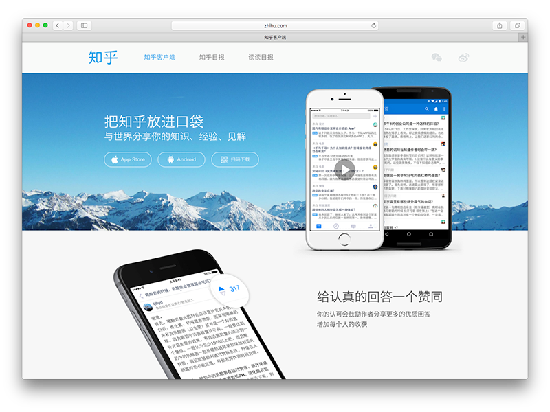 Zhihu: Le Guide Marketing