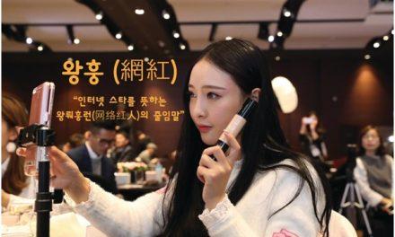 Quand les KOL / Wang Hong se mettent au service des grandes enseignes en Chine…
