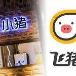 Le partenariat entre Fliggy et Xiaozhu