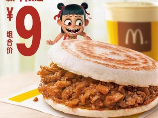 McDonald en Chine,  le burger chinois reçoit des millions de critiques